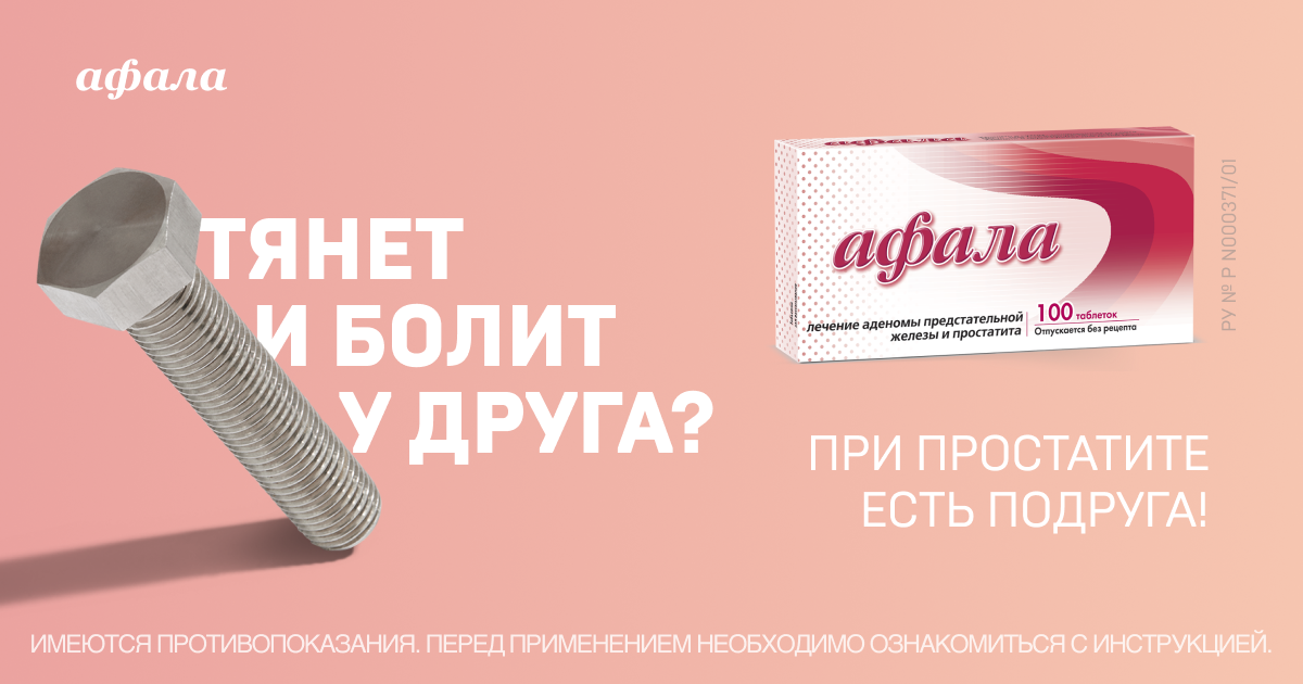 Afala tabletták a prosztatitisből